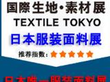 2020年日本东京面料展览会--日本面料展