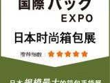 日本购物箱包展-日本箱包展览会2019年10月2日-4日