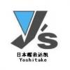 耀希达凯排气阀 进口yoshitake排气阀