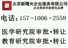 北京.国字头中医医学研究院变更流程