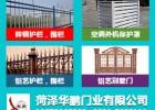锌钢道路护栏,市政护栏,道路隔离栏,道路围栏,菏泽华鹏公司
