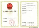 危险化学品经营许可证,石化产业园专业办理