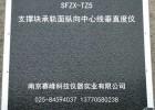 SFZX-TZ5 支撑块承轨面纵向中心线垂直度仪