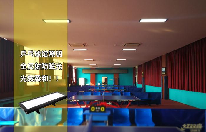乒乓球照明用什么LED灯光效好