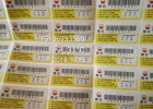 品牌潤滑油防偽標簽設計生產廠家