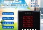 厂家直销多功能数显电力表电流表电压表