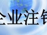 怎么注销北京营业执照吊销