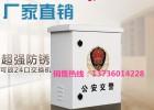 室外监控设备箱 视频前端控制箱(300*400*250mm)