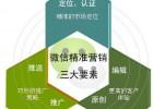 广州小程序定制开发,新媒体运营,微信广告推广