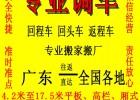 肇庆至荆州专线、大件运输、冷藏车运输、荆州专业调车