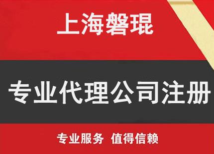 临港自贸区注册企业 企业注册税收政策 上海磐琨