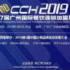 2019第七届CCH广州国际餐饮连锁加盟展邀请函8月23日
