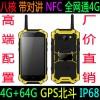 4.7寸八核全网通4G  IP68 NFC硬件对讲三防手机