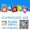2019中国郑州第四届城镇水务给排水与水处理博览会