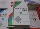 天津图书批发销售