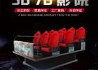 拓普互动供应5D影院7D动感影院设备VR体验馆设备TOPOW