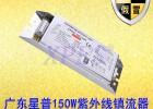 佛山光氧机箱紫外线灯管镇流器替换UV-150H