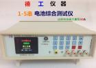 1-5串 电池综合测试仪 W605 德工电池检测仪器