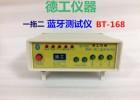 深圳德工仪器 智能音响耳机蓝牙测试仪 BT168 368