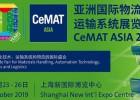 2019亚洲物流技术与运输系统展(上海CeMAT)