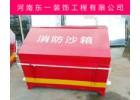 厂家直销 中国石油消防器材箱沙箱卸油口消防三件套专业定制