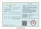 代办大连食品销售公司注册执照经营保健食品许可证