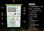 智能胚芽鲜米机 商超共享自助碾米机 社区智能打米机