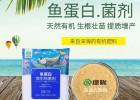 鱼蛋白微生物菌剂 生根壮苗 防病抗逆 提高肥效 改善品质