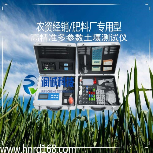 肥料养分检测仪|肥料测试仪|肥料养分速测仪