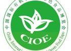2019年中国国际有机食品和绿色食品博览会
