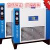 节能环保高配高温型冷冻式干燥机压缩空气冷干机中高低压厂家直销