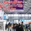2020上海物业管理及智慧社区展览会