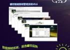 新版智能照明系统控制管理软件