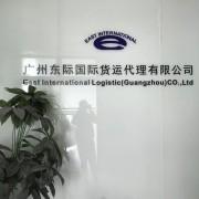 广州东际国际货物代理有限公司