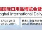 官方2019上海國際日用品博覽會暨家居及生活用品展覽會