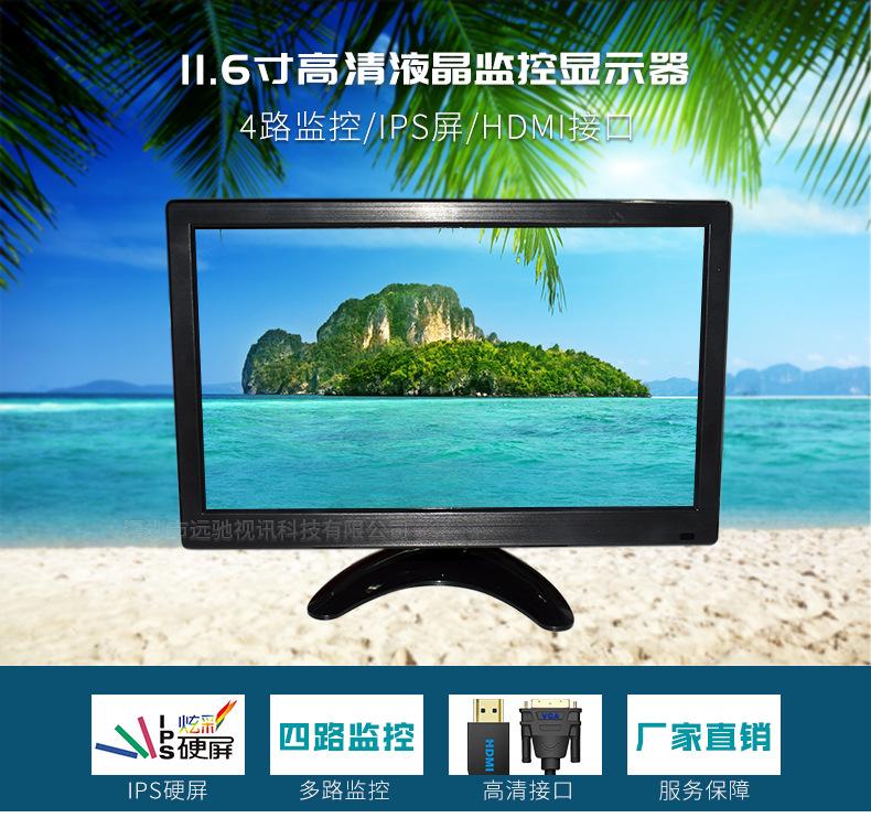 11.6寸高清液晶监控显示器IPS屏4路监控