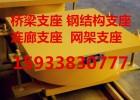 钢结构连廊支座厂家选通翔专业生产