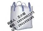 深圳供应吨袋建筑水泥专用一次性集装袋厂家