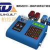 便携式打印一体超声波流量计能量计热量表厂家