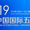 2019上海科隆五金展、锁具,建筑五金9平米11000元