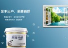 家装内墙涂料抗碱防霉内墙乳胶漆 大荷净味墙面漆