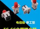 单模FC-ST光纤适配器加工