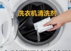 洗衣機清洗劑成分剖析配方還原技術-中科溯源