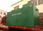 一体化污水处理达标设备