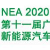2020广州新能源汽车展(报名)