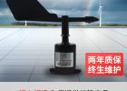 建大仁科风向传感器M发电厂风向测量