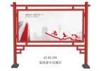 宜春市户外报栏宣传栏公告栏批发零售