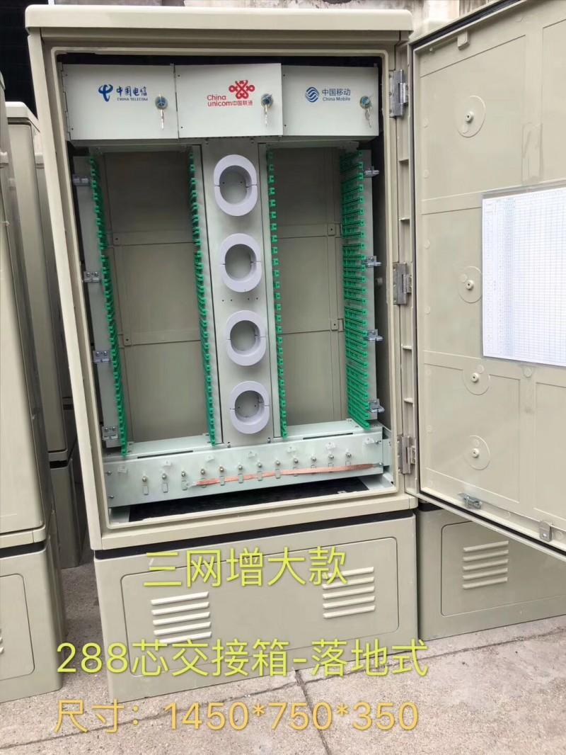 288芯三网合一光缆交接箱(型号规格)