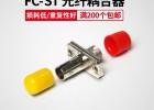 电信标准FC-ST光纤适配器功能及应用技术