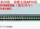 浪潮交换机回收S6550-24TQ-AC回收